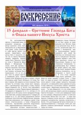 Приходской вестник №2