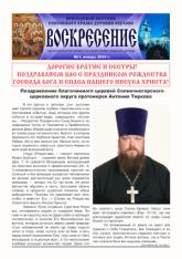 Приходской вестник №1