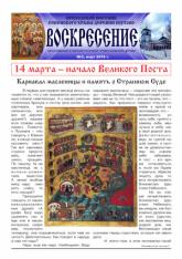 Приходской вестник №3