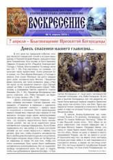 Приходской вестник №4